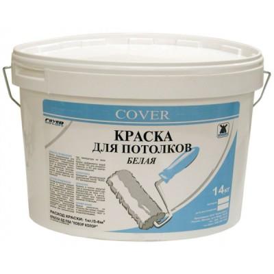 Интерьерная краска для потолков белая (COVER универсал)